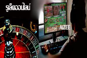 เลือกเล่นรูเล็ต ผ่านเว็บคาสิโนออนไลน์ หาเงินจากเกมพนันดีที่สุด