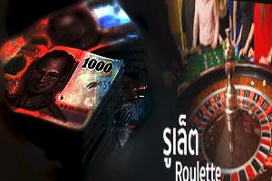 เล่นเกมรูเล็ตออนไลน์ให้บวกกำไร วันละ 500 บาทง่ายนิดเดียว!