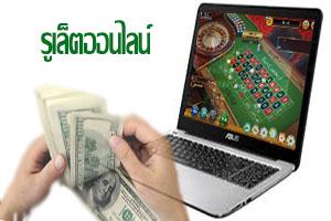 รูเล็ตออนไลน์ ติดอันดับ 1 ของโลกเกมพนันยอดฮิตเล่นผ่านระบบออนไลน์