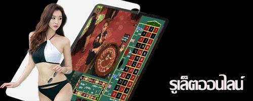 เล่นง่าย จ่ายเงินคล่อง สัมผัสกับรูปแบบใหม่ไปกับเกมส์รูเล็ตออนไลน์